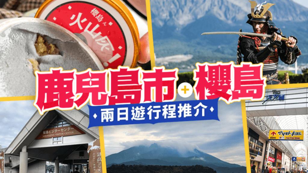 鹿兒島市+櫻島兩日遊行程推介