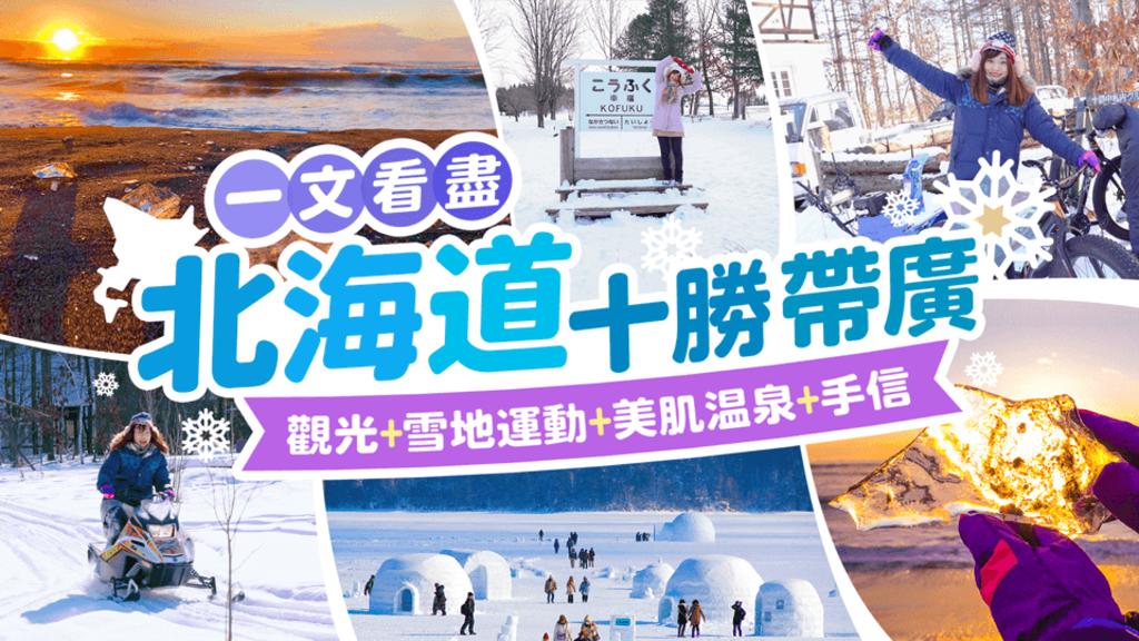 一文看盡北海道十勝帶廣:觀光+雪地運動+美肌温泉+手信