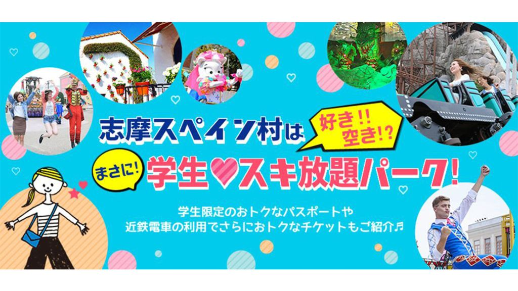 爆發爆笑創意!日本主題樂園自嘲自虐宣傳法:空盪盪的三重縣志摩西班牙村