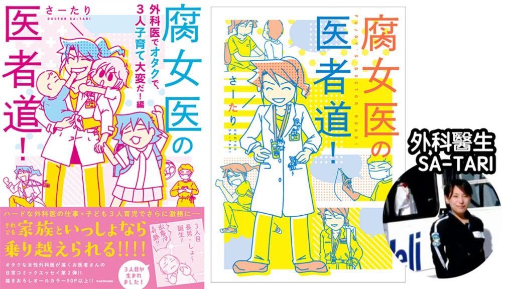 腐女醫把日常生活隨筆畫成漫畫出書 成暢銷書大賺400萬日圓!