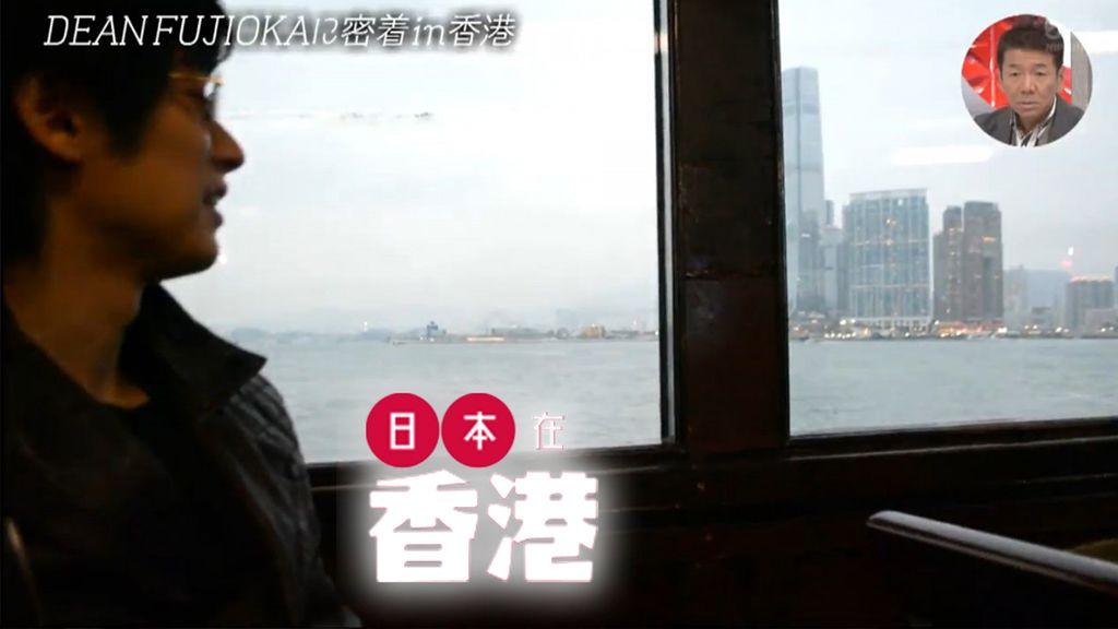 藤岡靛上節目介紹喜愛的香港!回憶香港出道日子 / 日本在香港