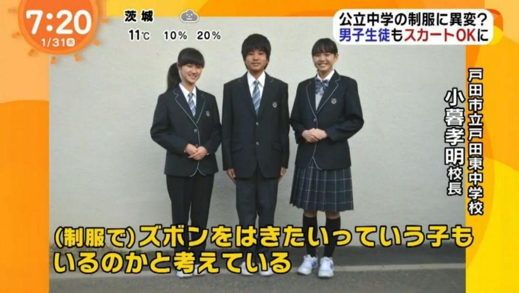 男生可穿裙子、女生可穿西褲!日本中學新校服安排