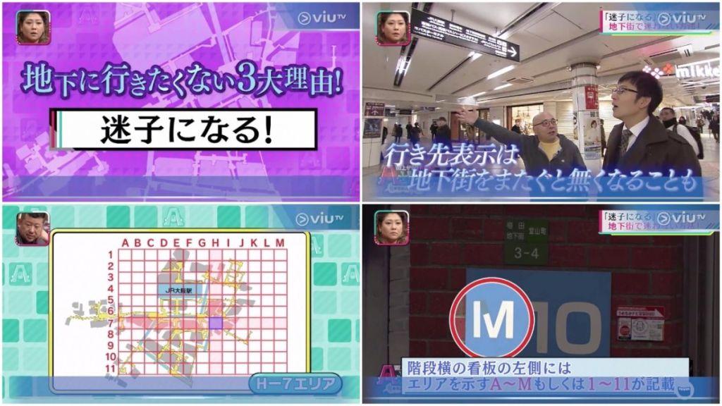 容易迷路的大阪梅田地下街 座標法教學為自己定位