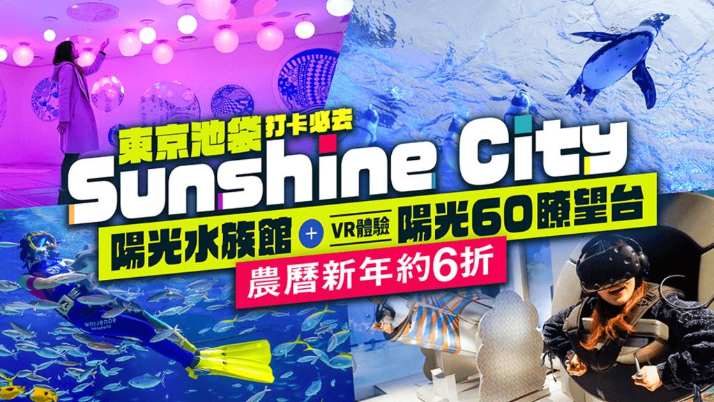 [農曆新年約6折]東京池袋Sunshine City「天空」水族館+VR打卡必去「體感展望台」