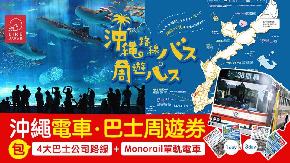 沖繩4大巴士公司合作推全日通券~無限次乘搭沖繩巴士及單軌鐵路!