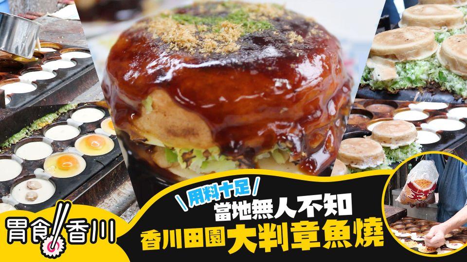 《胃食香川》:用料十足當地無人不知 香川美食大判章魚燒!