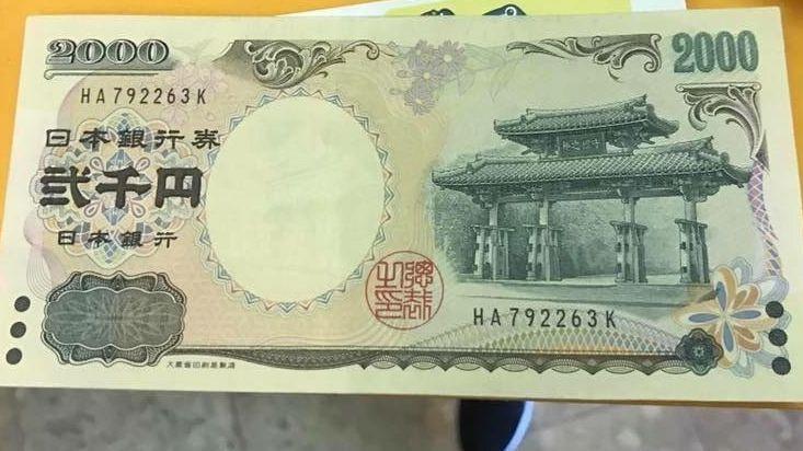 2000円紙幣 - 緣起沖繩的紙幣