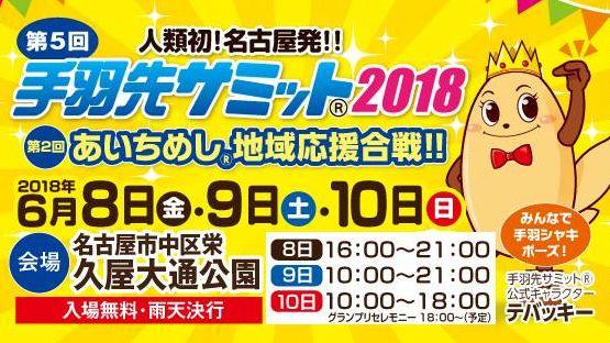 名古屋雞翼峰會2018 邂逅名古屋最好吃雞翼!