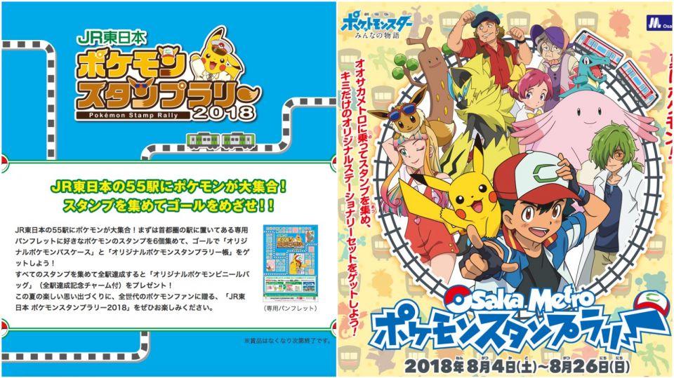 寵物小精靈XJR東日本 暑假例行集章活動