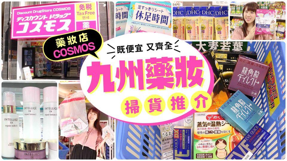 九州掃貨推介  藥妝店COSMOS 既便宜又齊全