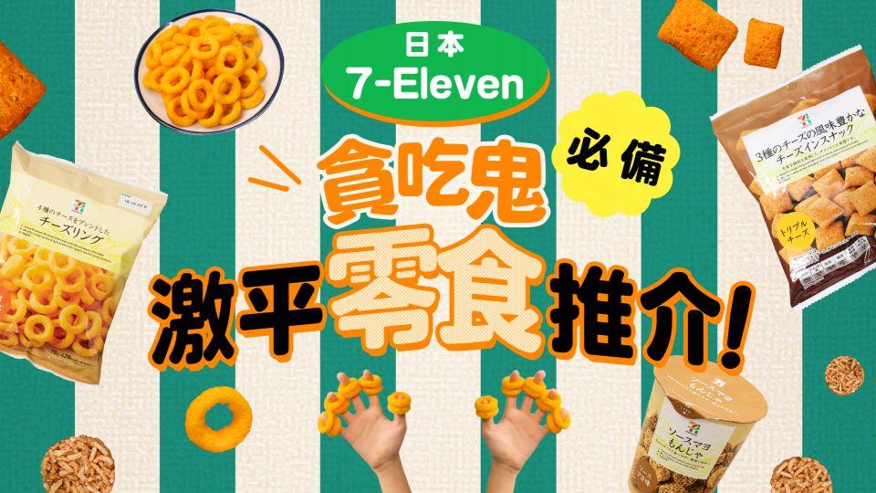 日本7-Eleven 貪吃鬼必備 激平零食推介!