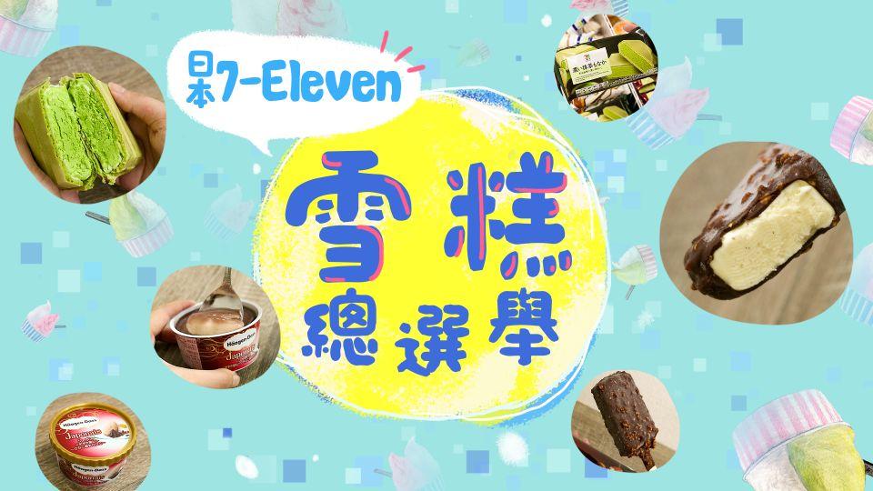 日本 7-Eleven 雪糕總選舉