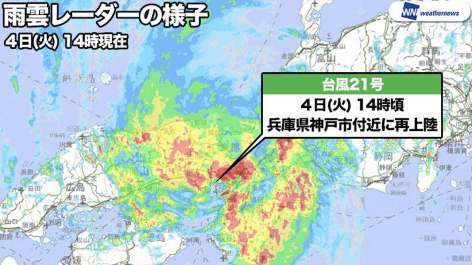 今年最強颱風神戶再登陸 強風下京都站天井崩落