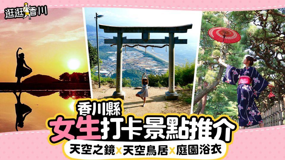 [逛逛香川]香川縣女生打卡景點推介 天空之鏡X天空鳥居X庭園浴衣