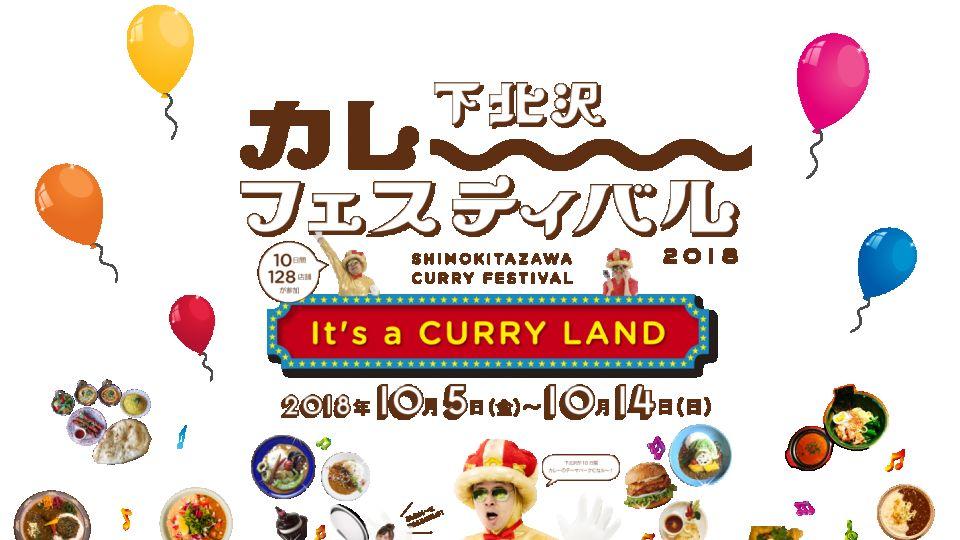 跟咖喱一起漫遊下北澤! 「咖喱節2018」