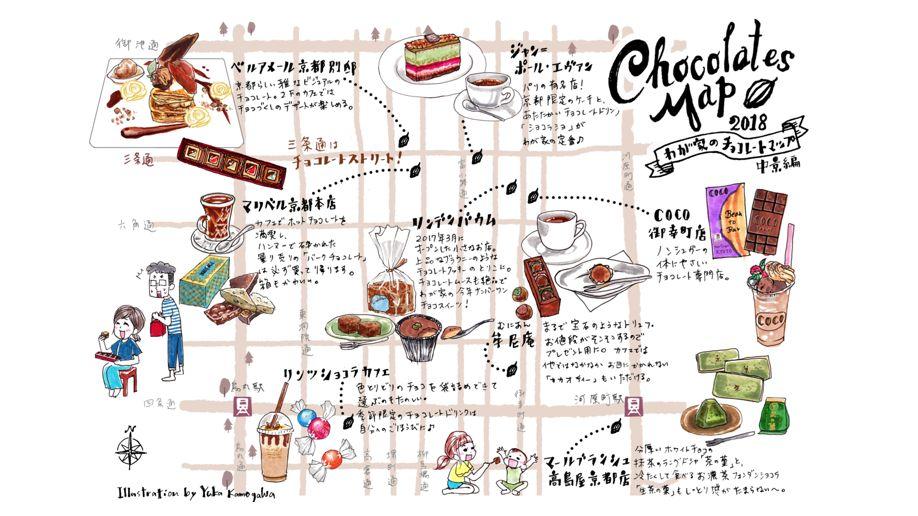 【朱古力天國♪】京都中京區 朱古力地圖!—帶你吃盡京都極品朱古力美食