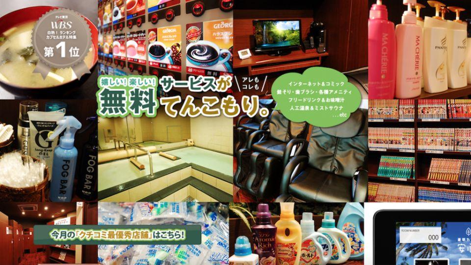 [男性專用膠囊旅館] 東京全線鄰近車站徒步240秒內!豪華膠囊旅館安心之宿 東京自由行
