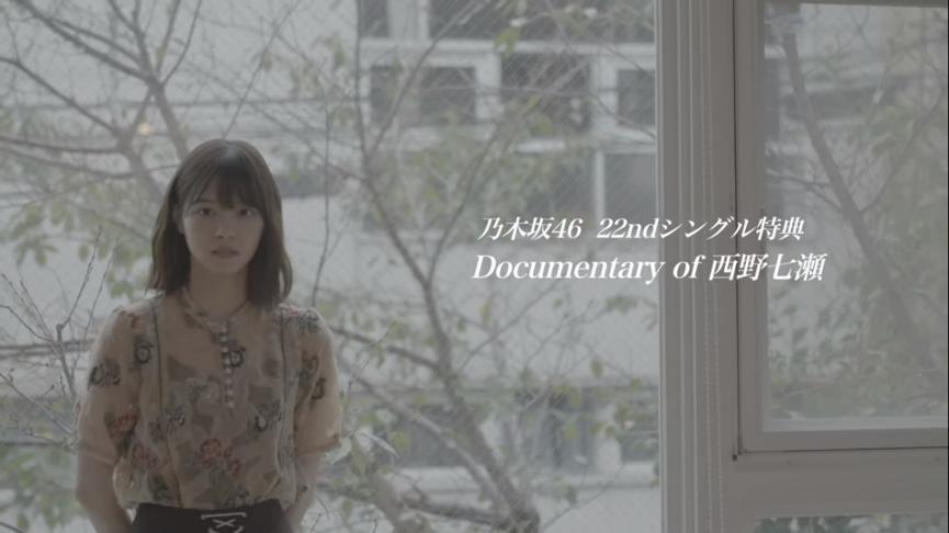 乃木坂46西野七瀬專屬紀錄片預告公開 11月14日回憶點滴