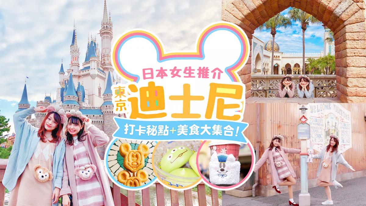 日本女生推介 東京迪士尼打卡秘點+美食大集合!