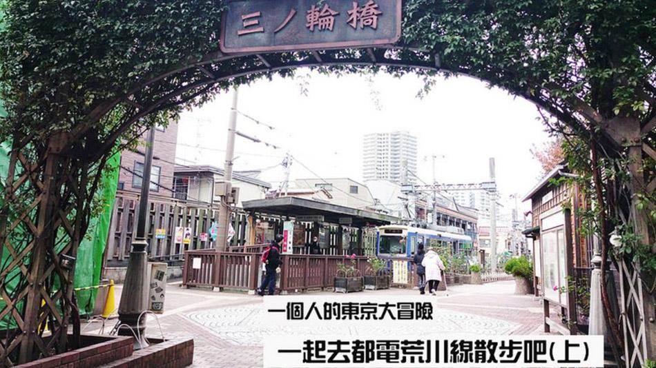 三之輪橋 都電荒川線交通介紹:一起去都電荒川線散步吧!東京自由行