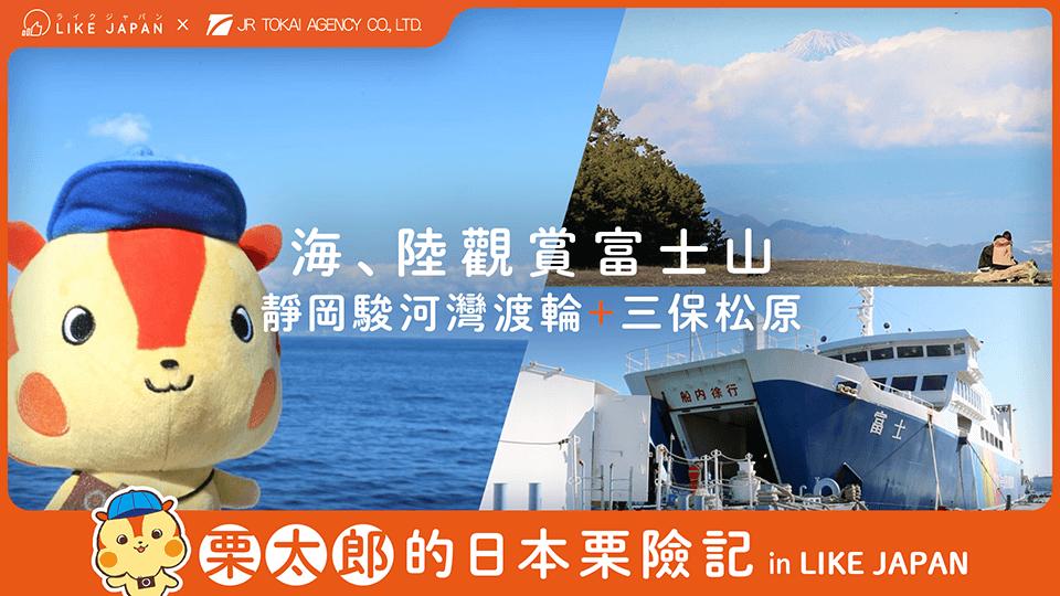 靜岡駿河灣渡輪+三保松原 海、陸觀賞富士山[日本東海遊]
