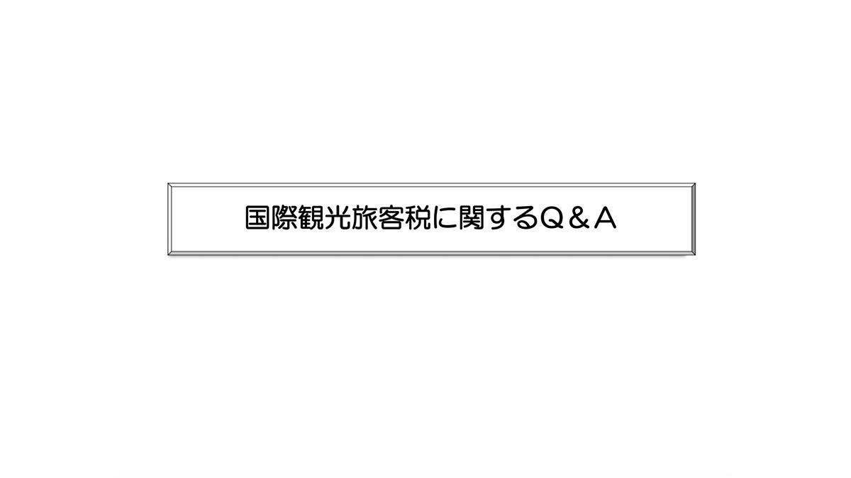 日本政府新增「國際觀光旅客稅」出境均需付1000日圓稅款