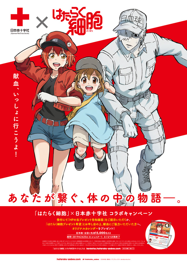 《工作細胞》與日本紅十字會合作!送精品推動捐血