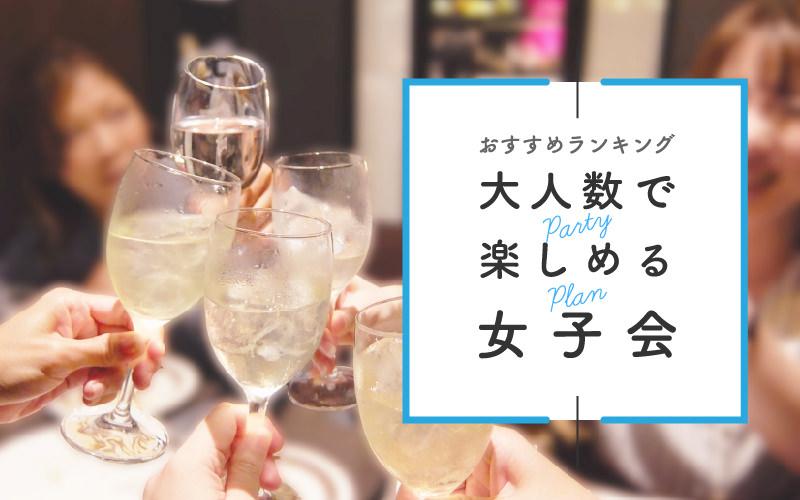 愛情賓館女子會? 你不得不知的最新日本流行文化