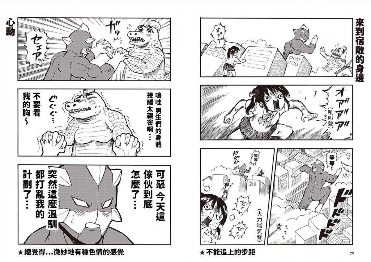 日本網友畫爆笑漫畫!笑點無盡地與怪獸交換了身體?!