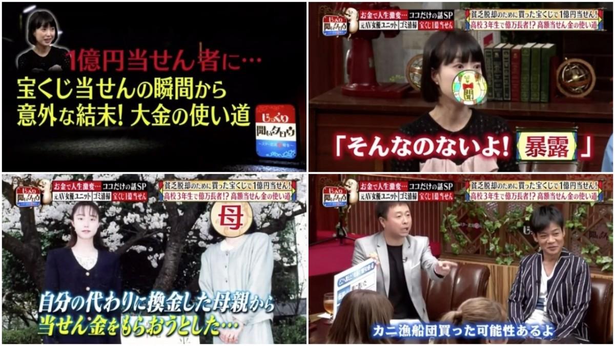 日本歌手 高中時期中1億日圓獎金 結果交給媽媽保管