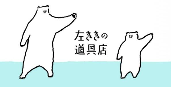 日本左撇子道具店 為左撇子貼心設計的專用產品