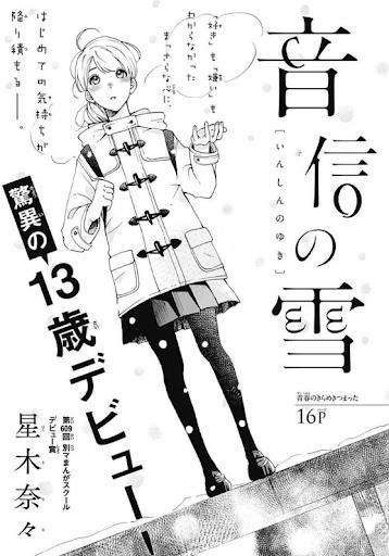 13歲少女漫畫家出道?! 天才星木奈奈 漫畫家誕生~(〃艸〃)~