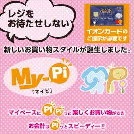 レジなしのセルフスキャンシステム「マイピ」 兵庫・姫路の店舗で試験運用を開始 マックスバリュ西日本