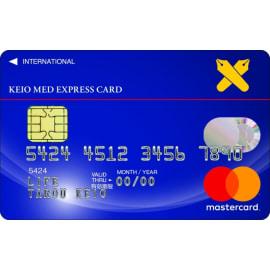 病院会計の救世主現る?「ライフカード」と「慶應義塾大学病院」が『KEIO MED EXPRESS CARD』を発行へ エクスプレス会計で病院会計の待ち時間をゼロに!