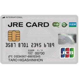 ポイントが3倍貯まる!?ビューカードの新星「JRE CARD」を発行へ(JR東日本)