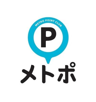 「メトロポイントクラブ」開始、東京メトロが「PASMO」を活用したポイントサービスを展開へ