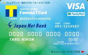 ファミマTカード(Visaデビット付きキャッシュカード)