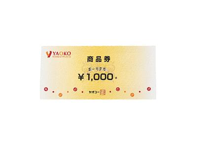ヤオコーの商品券
