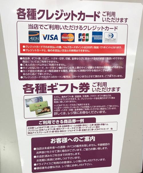 支払い方法に関するレジの掲示