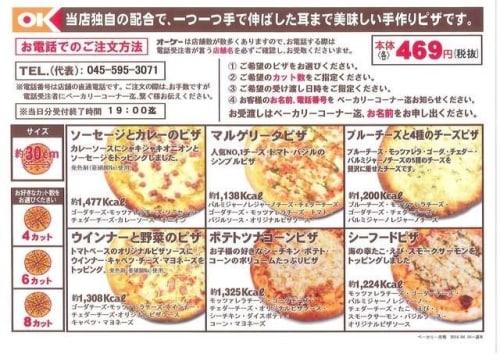 OKストアのピザは世界一!?