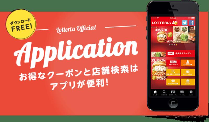 ロッテリアの公式アプリでお得な情報をGETできます