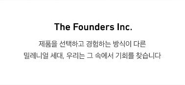 [스타트업 더파운더즈] 정규직 전환형 마케팅 인턴 채용