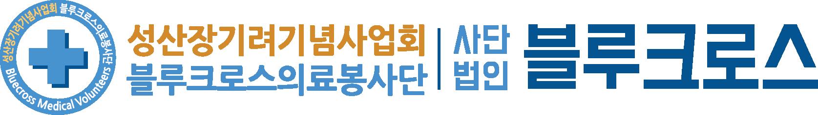 봉사단 활동 지원 및 SNS 관리 채용 공고