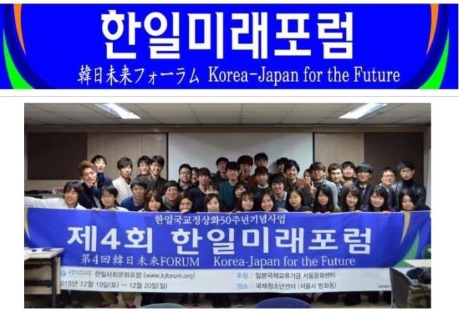2017 한일미래포럼 일본 시네마현 한일대학생포럼 7기 모집