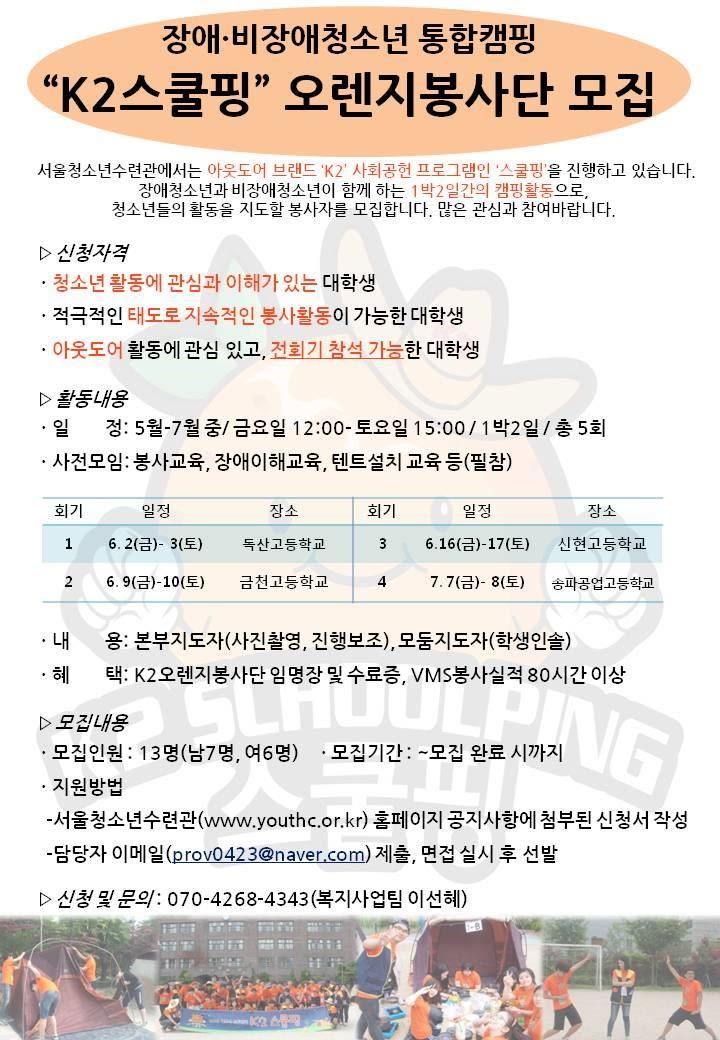 서울청소년수련관 K2스쿨핑 오렌지봉사단 1기 모집