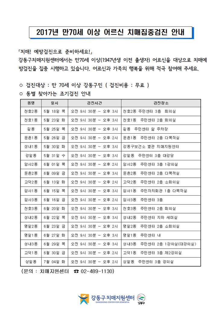 강동구치매지원센터 치매검진안내 및 상담봉사자 모집