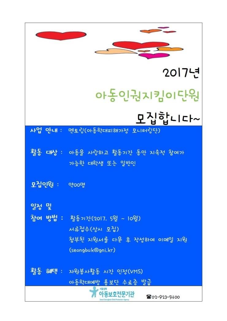 굿네이버스 서울성북지부  아동인권지킴이단 자원봉사 모집