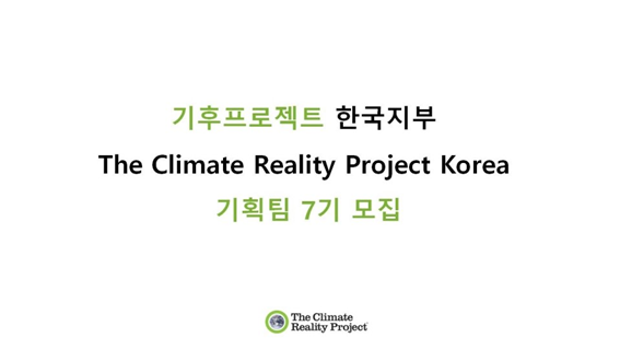 Al Gore NGO 기후프로젝트 기획팀 7기 모집