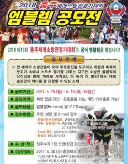 충주세계소방경기대회 공식 엠블렘 공모전 13회 모집