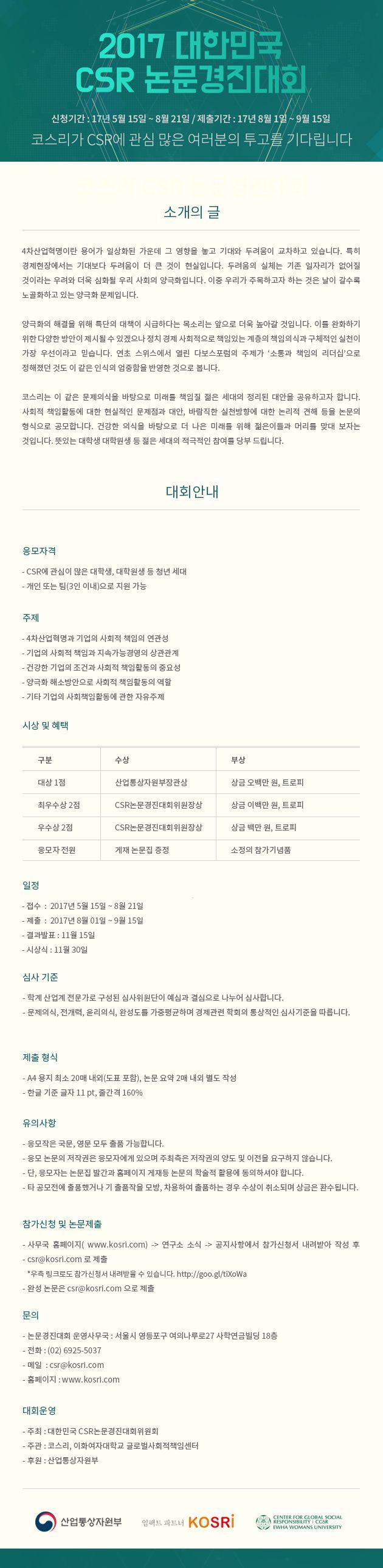 코스리 대한민국 CSR 논문경진대회 개최